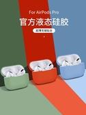 airpods保護套 airpods pro保護套airpods3保護殼硅膠套2代蘋果藍芽無線耳機充電  維多