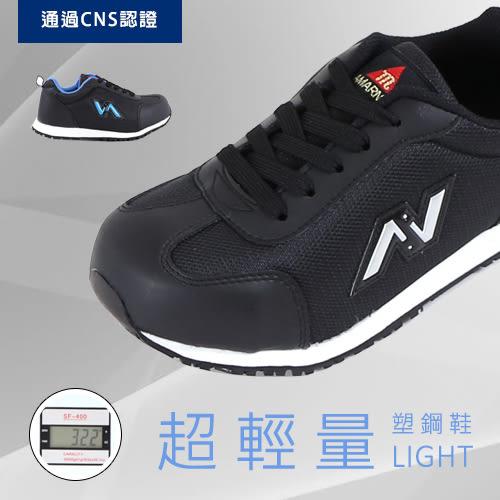 男女款 CNS認證 超輕量37號單支322G MIT綁帶休閒鋼頭慢跑 女生 鋼頭鞋 安全鞋 情侶鞋 59鞋廊