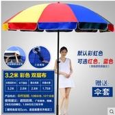 X-凱元戶外遮陽傘大號雨傘擺攤傘太陽傘廣告傘印刷定制折疊圓沙灘傘【3.2M彩色雙層布+粗桿】