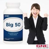 【GNC健安喜】熱銷經典 必康50食品錠 100錠