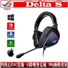 [地瓜球@] 華碩 ASUS ROG Delta S 耳機 麥克風 耳麥 電競 RGB AI 降噪 DAC