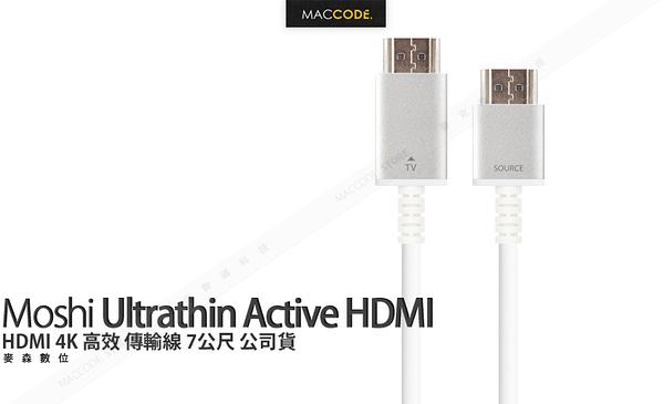 Moshi Ultra-thin Active HDMI 4K 高效 傳輸線 7公尺 公司貨 現貨