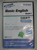 【書寶二手書T1/語言學習_ECU】初級美語(上)_英語從頭學2_附4片光碟_賴世雄