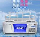 奶茶店設備全套 制冰機操作台奶茶店水吧冷藏工作台商用定做mks  瑪麗蘇