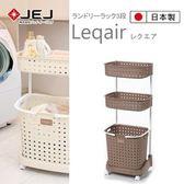 日本JEJ LEQAIR系列 3層洗衣籃附輪 棕色棕色