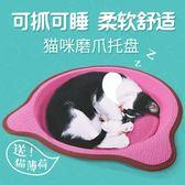 貓抓板磨爪器貓磨爪板貓爪板瓦楞紙貓窩玩具貓咪用品抓盤多省 igo