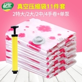 裝被子的真空帶蒸空壓縮袋棉被抽氣家用超大號被子大號收納袋【限時八折】