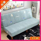 沙發罩 折疊無扶手沙發床套子全包彈力萬能沙發套全蓋沙發墊沙發罩沙發巾