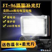 單反FT- 96婚慶燈LED攝像 機燈攝影補光燈送鋰電池 充電線