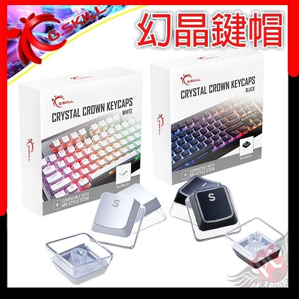 [ PCPARTY ] 芝奇 G.SKILL CRYSTAL CROWN KEYCAPS 幻晶鍵帽 白 黑 GA-0012NA GA-0011NA