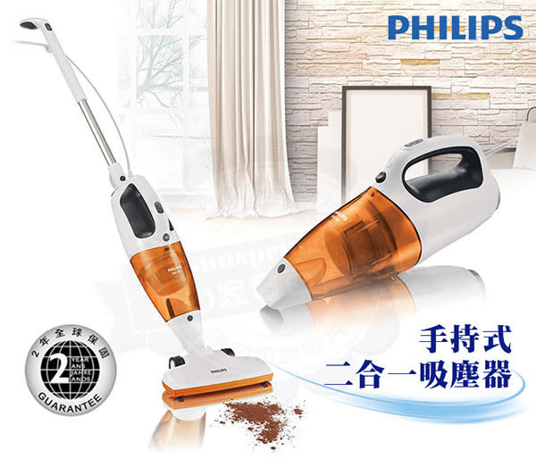 【PHILIPS飛利浦】手持式二合一吸塵器(FC6132)
