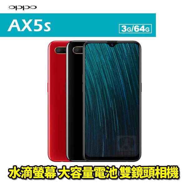 OPPO AX5s 3G/64G 6.2吋 八核心 智慧型手機 免運費