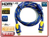[富廉網] HD-29 5M 高畫質支援1.4版 HDMI公-HDMI公 影音訊號傳輸線