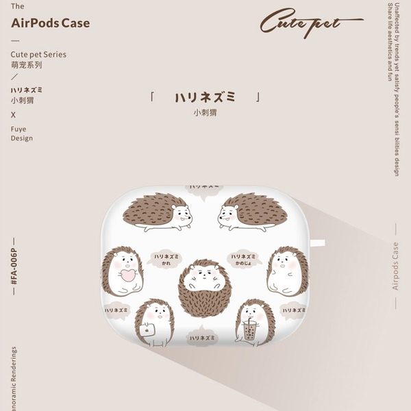 Airpods Pro 專用 1/2代 台灣發貨 [ 小刺蝟 ] 藍芽耳機保護套 蘋果無線耳機保護