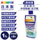 日本Asahipen強力地板除蠟/去污保...