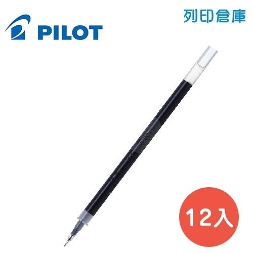 PILOT 百樂 BLS-HC4-B 黑色 0.4 超細鋼珠筆芯 12入/盒