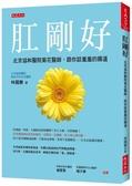 (二手書)肛剛好:北京協和醫院菊花醫師,跟你談羞羞的腸道