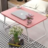 床上小桌子電腦做桌書桌筆記本可折疊懶人多功能神器桌板家用迷你YQS 【快速出貨】