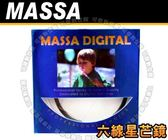 MASSA 多層鍍膜 STAR 6X 星芒鏡 六線 專業級 雪花型 口徑 52mm.58mm.77mm可傑有限公司