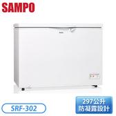 [SAMPO 聲寶]297公升 臥式冷凍櫃 SRF-302