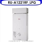 林內【RU-A1221RF_LPG】12公升屋外自然排氣抗風型熱水器桶裝瓦斯(含標準安裝)