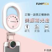 ◆LIEQI FUNIPICA F-518 美顏補光燈 手機鏡頭 0.6X廣角 15X微距 廣角鏡頭 夾式 直播 自拍神器