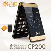 iNO CP200 雙螢幕3G雙卡孝親手機+電池+座充(大全配)(金色)