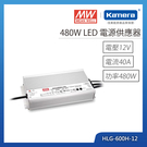明緯 480W LED電源供應器(HLG-600H-12)