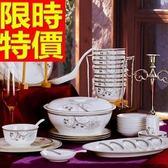 陶瓷餐具套組含碗盤餐具-精緻銀邊碗筷56件骨瓷禮盒組64v5【時尚巴黎】