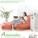 【BNS居家生活館】Amanda阿曼達L型懶人沙發含腳蹬2件組(顏色任選)/ 沙發 懶骨頭 躺椅