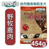 [寵樂子]《紐西蘭Addiction》WDJ推薦 - 鹿肉無穀成犬454g / 狗飼料