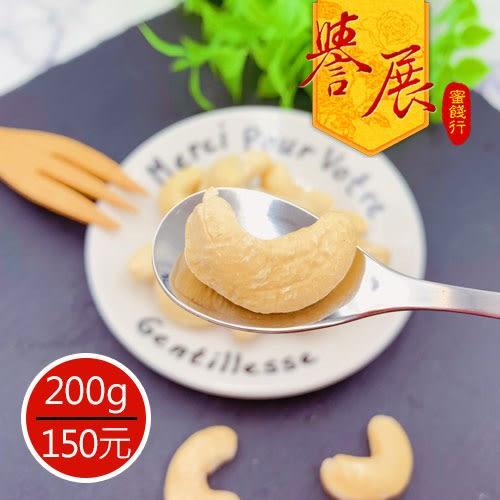 【譽展蜜餞】原味腰果 200g/150元
