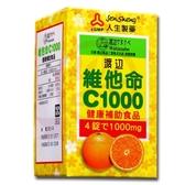 人生製藥 渡邊維他命C1000(100錠/盒)x1
