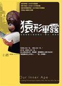 (二手書)猿形畢露:從猩猩看人類的權力、暴力、愛與性