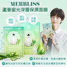 韓國merbliss 蘆薈蜜光深層保濕面膜(1片入)