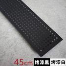 置物架 收納架 圍欄【J0104】 IRON層架專用沖孔圍欄45CM MIT台灣製 收納專科