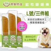 【毛麻吉寵物舖】氂牛騎士 起司嚼嚼棒 L140g 三件組 寵物零食/潔牙骨/補鈣/耐咬