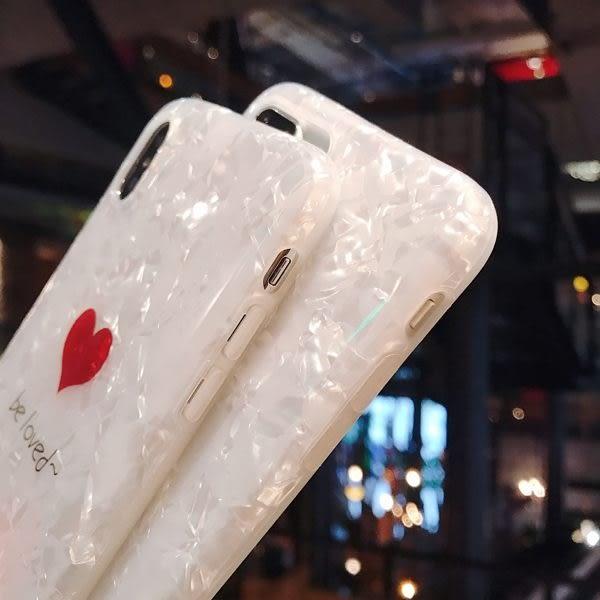 iPhone 6 6S Plus 愛心珍珠貝殼紋 矽膠虹彩手機軟殼 全包矽膠軟殼 手機保護軟殼 愛心矽膠軟殼