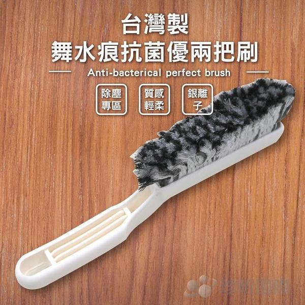 【珍昕】台灣製 舞水痕抗菌優兩把刷(長約17.5cm)/除塵專用/銀離子/除塵/抗菌/清潔 /刷具