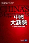 (二手書)中國大趨勢