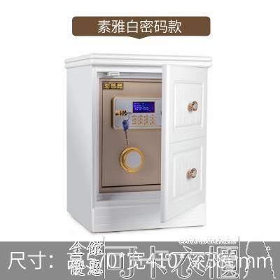 保險箱保險櫃保險櫃家用隱形床頭保險櫃隱藏式密碼入墻迷你保管櫃  DF-可卡衣櫃
