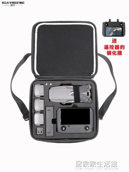 收納包適用大疆御2 Mavic2 Pro/zoom 專業版/變焦版無人機單肩 居家家生活館