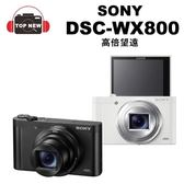 SONY DSC-WX800 類單眼相機 【台南-上新】 類單眼 相機 高倍變焦 4K錄影 觸控螢幕 公司貨 WX800 非 WX500