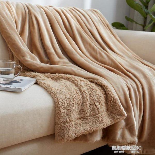 毛毯 毛毯被子雙層加厚保暖羊羔絨午睡毯單人女冬季法蘭絨珊瑚絨小毯子 凱斯盾數位3c