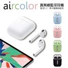 aircolor TWS真無線藍芽耳機 ...