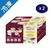 哈根達斯經典8入迷你杯組包X2【愛買冷凍】
