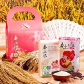 【新豐碾米工廠】春上雙喜禮盒1組(每包春上米1kg+每包紅豆1kg)(免運)
