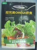 【書寶二手書T3/養生_PBD】超完美OMEGA飲食_2010年_阿提米斯西莫波羅絲