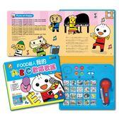 有聲書 學齡 教育書籍 親子互動 Food超人拿起麥克風大聲歡唱 小小Super star  寶貝童衣
