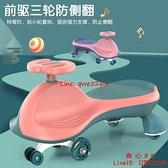 扭扭車兒童溜溜車寶寶1歲2防側翻大人可坐搖擺車滑行妞妞車嬰兒一【齊心88】